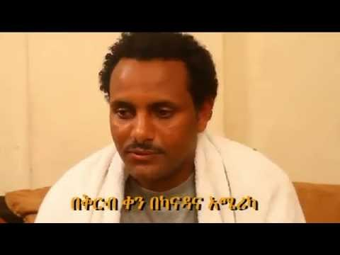 New Ethiopian Movie Trailer - የፍቅር ABCD Yefikir abcd 2015: New Ethiopian Movie Trailer
