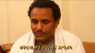 New Ethiopian Movie Trailer - የፍቅር ABCD Yefikir abcd 2015