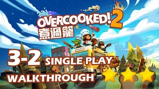 [Overcooked 2] - Level 3-2 Single Player Walkthrough / Guide / 攻略 (3 Stars) - Xbox One/PS4/SWITCH
