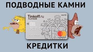 кредитная карта Tinkoff Platinum - обзор и отзыв клиента