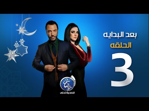 مسلسل بعد البداية - الحلقة الثالثة  | Episode Three Ba3d El Bedaya