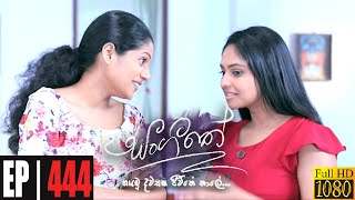 Sangeethe | Episode 444 01st January 2021 Thumbnail
