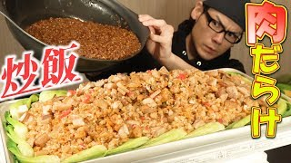 [Caution for late-night reading] Super heavy-weight fried rice full of meat ~Fat and sugar harmony~