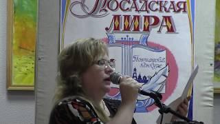 Наталья Иванова - Харина. Кайлаш, Ай-Петри...Посадская Лира -2018.