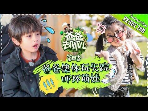 《爸爸去哪儿》Dad Where Are We Going S04 EP04 20161104 - Finding Daddies [Hunan TV Official]