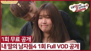 (1회 무료 공개) 내 딸의 남자들4 1회 Full VOD 공개 #석희 #수빈 #우주 #주연 #요한