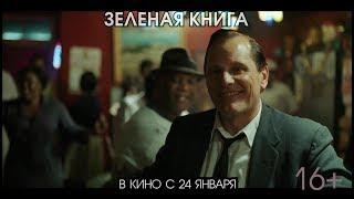 Зеленая книга - Орфей (в кино с 24 января)