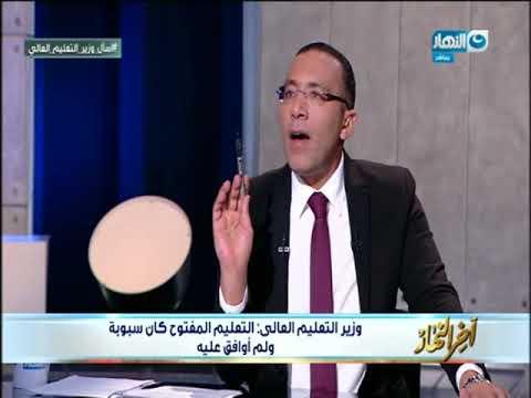 اخر النهار - وزير التعليم العالي : التعليم المفتوح كان سبوبة ولمأوافق عليه