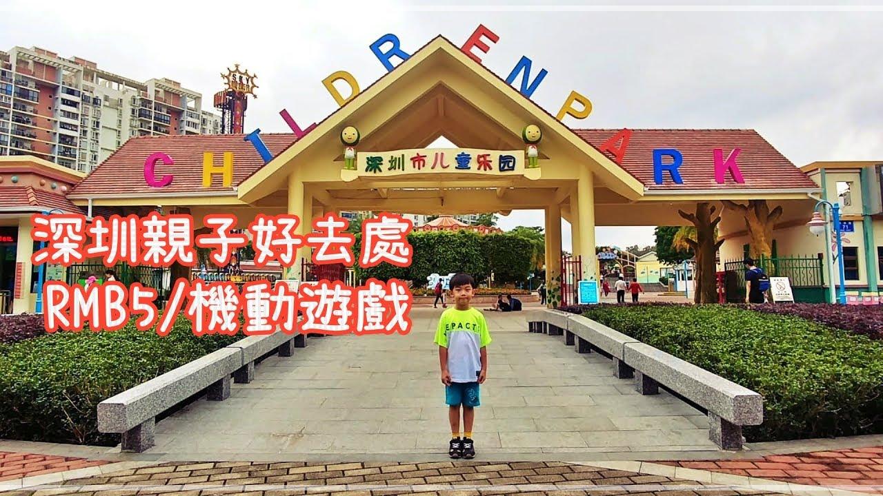 (親子好去處) 深圳快閃親子友善酒店(下) 超多美食隣近兒童樂園 ...