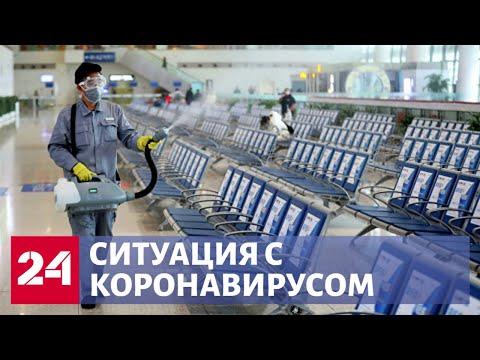 Коронавирус. Последние новости. Ситуация в Москве, паника в мире и число зараженных - Видео онлайн