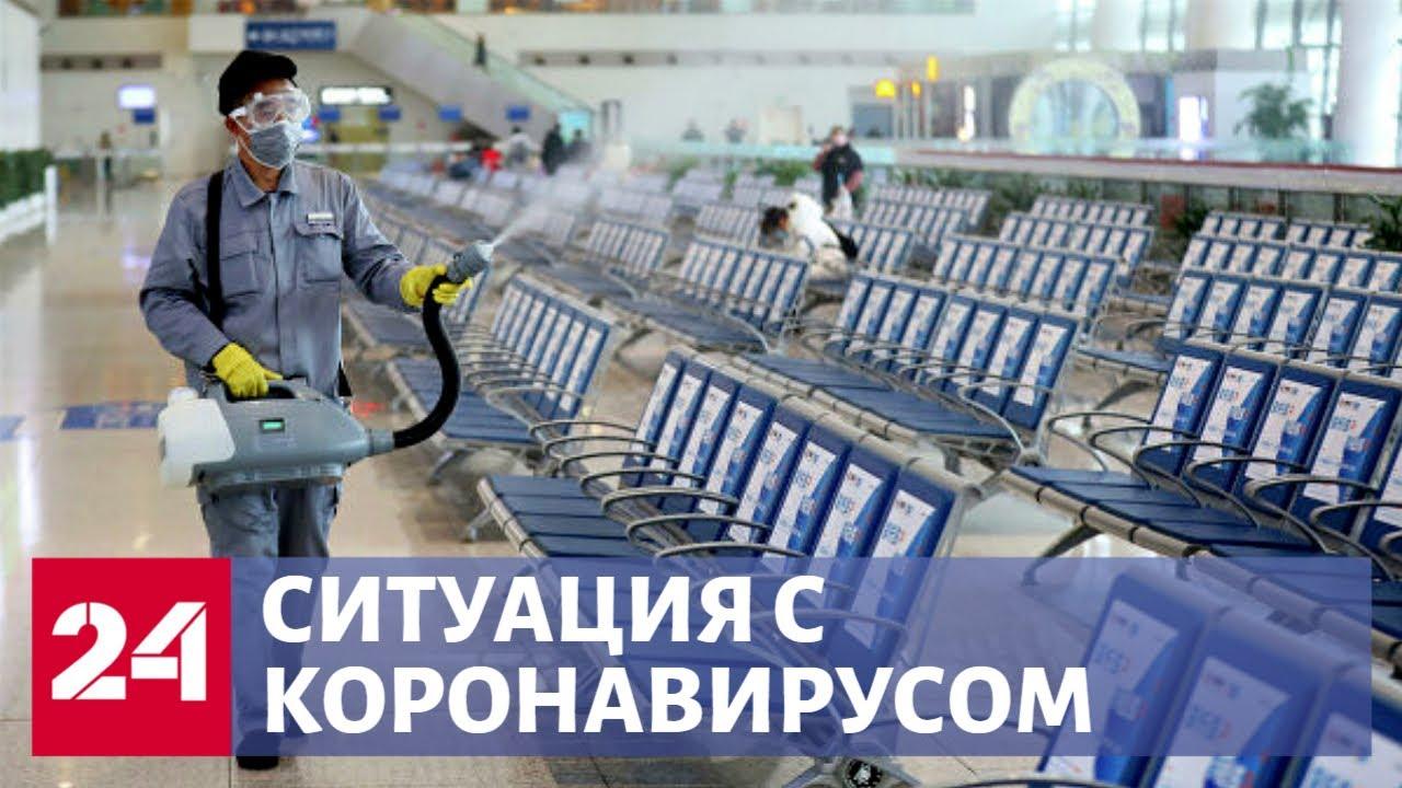 Коронавирус. Последние новости. Ситуация в Москве, паника в мире и число зараженных