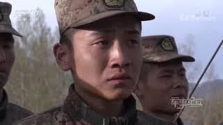 《军事纪实》 20190606 特战新兵上高原| CCTV军事