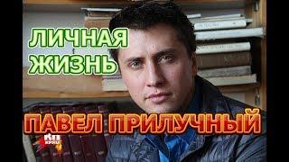 Павел Прилучный - биография, личная жизнь, жена, дети. Актер сериала Возмездие