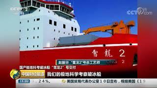 """[中国财经报道]国产极地科考破冰船""""雪龙2""""号交付 多项创新设计 造就极地科考""""重器""""  CCTV财经"""
