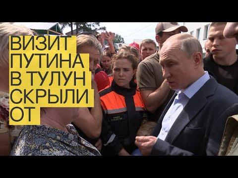 Визит Путина вТулун скрыли отместных жителей