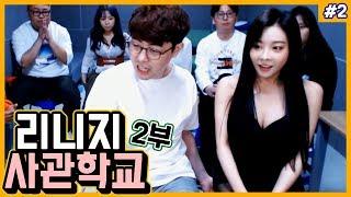 [용느&만만] 리니지M 사관학교2 - 직업 클래스 특집(인게임편)