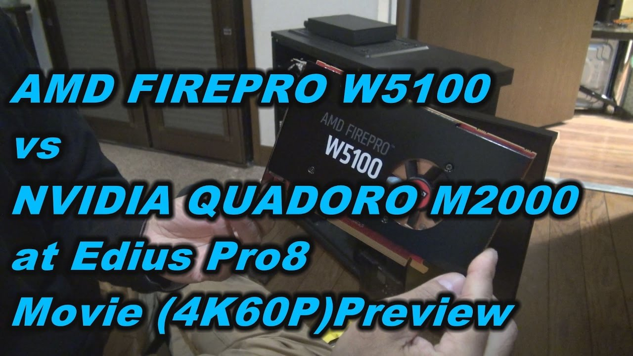 AMD FIREPRO W5100 vs NVIDIA QUADORO M2000 at Edius Pro8 Movie 4K60PPreview