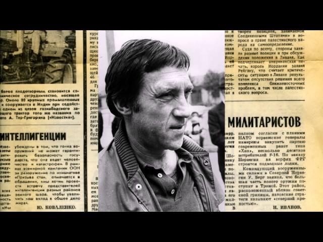 Владимир Высоцкий -  Глава 10