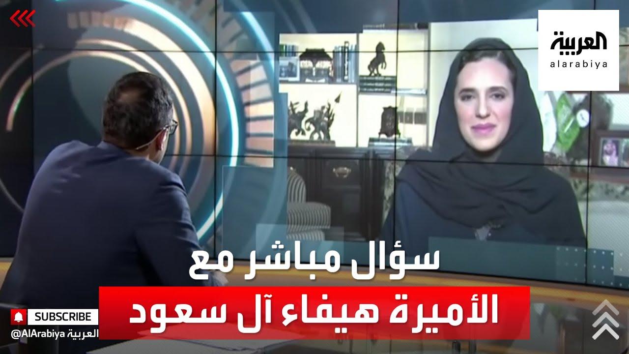 سؤال مباشر | الأميرة هيفاء آل سعود نائب وزير السياحة للاستراتيجية والاستثمار في السعودية  - نشر قبل 33 دقيقة