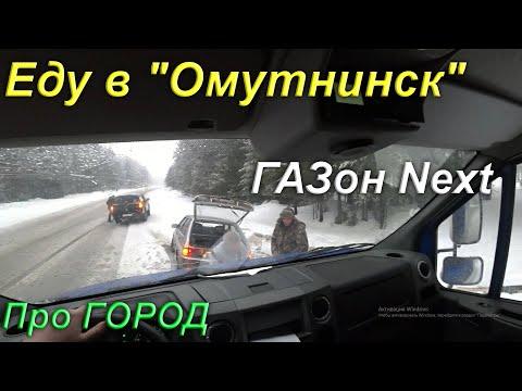 Везу почту в Омутнинск...!