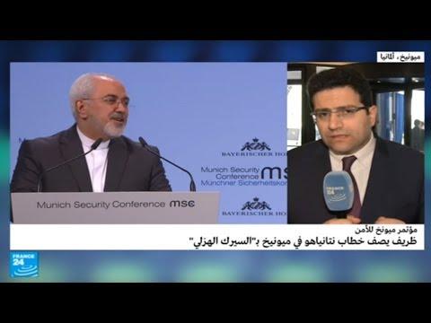 ظريف يرد على تهديدات نتانياهو في مؤتمر ميونيخ  - نشر قبل 1 ساعة