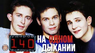140 ударов в минуту На одном дыхании Альбом 1999