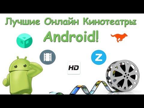 Лучшие онлайн кинотеатры на Android TV и не только!
