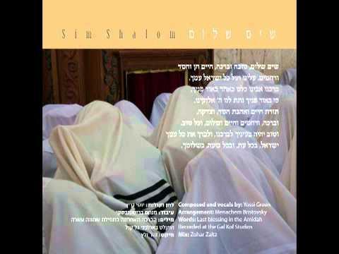 Sim Shalom שים שלום Tzudik צודיק
