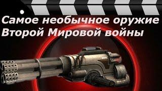 Самое необычное оружие Второй Мировой войны.