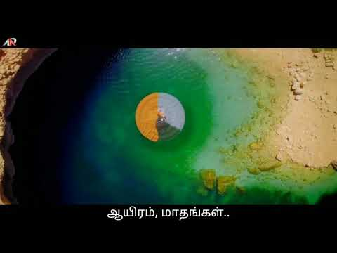 Vaname En Vaaname With Tamil Lyrics...
