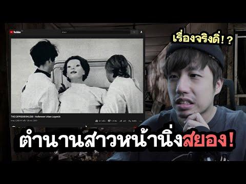 ดูหนังสั้น ตำนานสาวหน้านิ่งกินคน! ( สร้างจากเรื่องจริง !)   The Expressionless Shortfilm REACTION