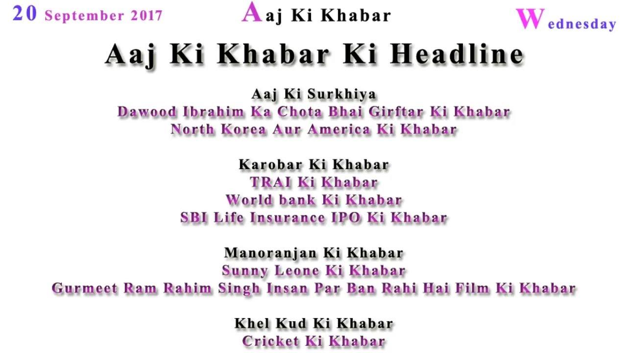 Aaj Ki Khabar 20 September 2017 Latest News in Hindi
