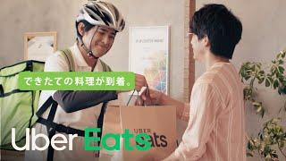 Hello, KYOTO! | Uber Eats 京都 thumbnail