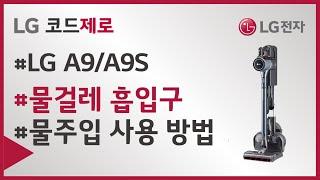 LG 코드제로 A9 - 물걸레 흡입구 물주입 방법