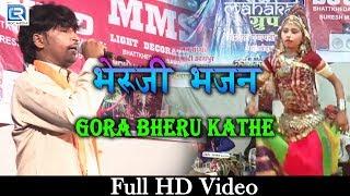 त्रिलोक राव की आवाज में भेरुजी भजन   Gora Bheru Kathe   New Marwadi Desi Bhajan   Bhatkheda Live