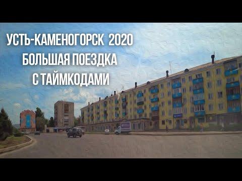 Усть-Каменогорск сегодня май 2020 длинная видео поездка