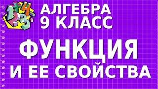 ФУНКЦИЯ И ЕЕ СВОЙСТВА. Видеоурок | АЛГЕБРА 9 класс