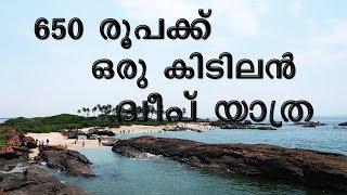 650 രൂപക്ക് പോയിവരാവുന്ന അടിപൊളി ദ്വീപ് യാത്ര | St Mary Island Karnataka Udupi Malpe | SahadMarva |