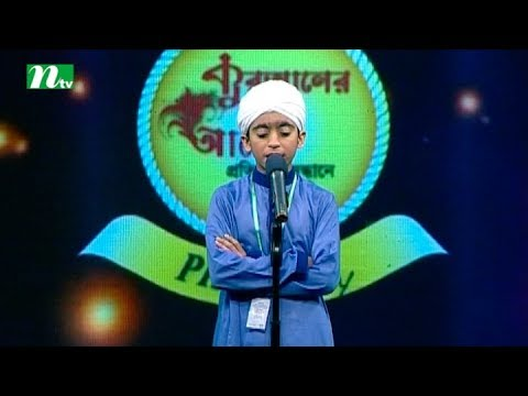 PHP Quran er Alo 2017 | Episode 07 | NTV Islamic Competition Programme