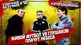 Уличное Безумие #12 — Живой Футбол vs Глушаков: Плачут небеса #этопохороны