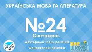 Онлайн-урок ЗНО. Українська мова та література №24. Другорядні члени речення. Односкладні речення