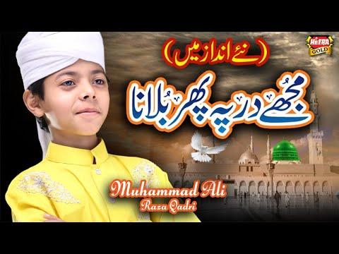 New Ramzan Naat 2019 - Muhammad Ali Raza - Mujhe Dar Par Phir Bulana - Official Video - Heera Gold