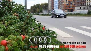 обзор Audi A8 d3 2006 год за 560 000 рублей - эх перекуп перекуп
