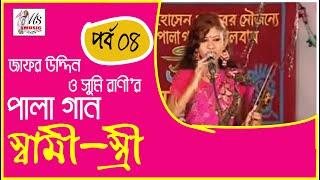 Download lagu স্বামী-স্ত্রী পালা গান   পার্ট-৪   জাফর উদ্দিন ও সুমি রানি   SAMI ISTRI   PALA SONG   M.S. MUSIC