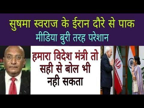 Pak media reaction on Sushma Swaraj visit to Iran | Pak media on India latest