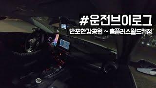 [운전브이로그]반포한강공원1~ 홈플러스월드컵점 ASMR…