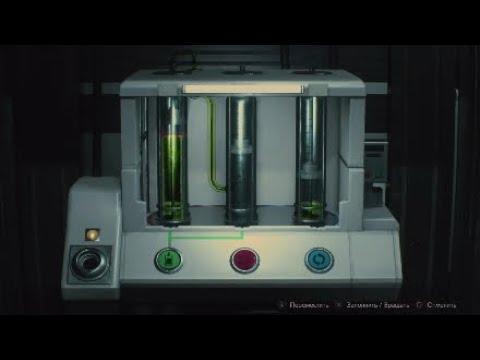 Как правильно смешать раствор в лаборатории (RESIDENT EVIL 2)