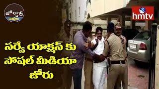 సర్వే యాక్షన్ కు సోషల్ మీడియా జోరు || Jordar News | hmtv Telugu News