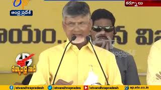 YCP Trying to Spread Anarchy | Alleges Chandrababu at Kurnool Meet