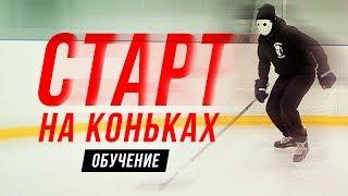 КАК НАБРАТЬ СКОРОСТЬ на КОНЬКАХ с места? | Хоккей